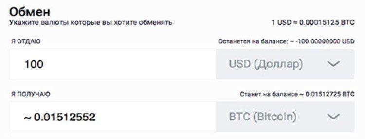 как обменять валюту на бирже Эксмо