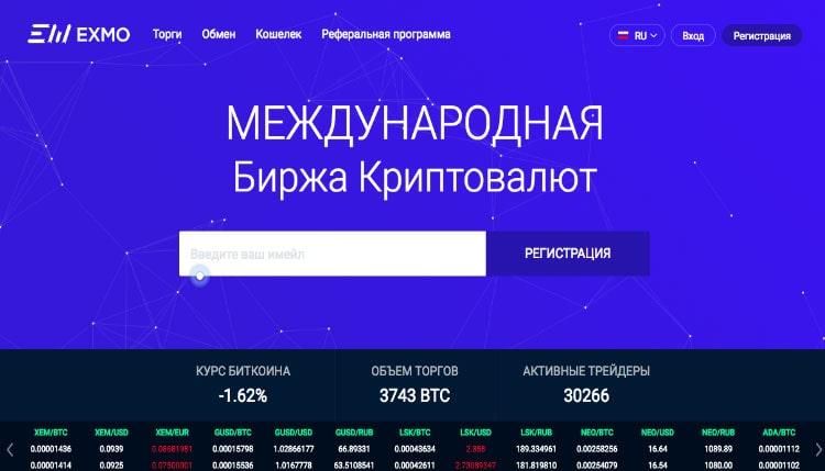 Биржа криптовалюты EXMO