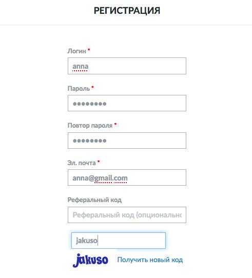 форма регистрации на бирже Лайвкоин