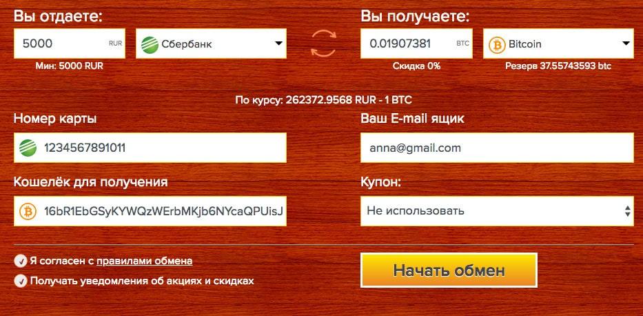 как купить криптовалюту за рубли