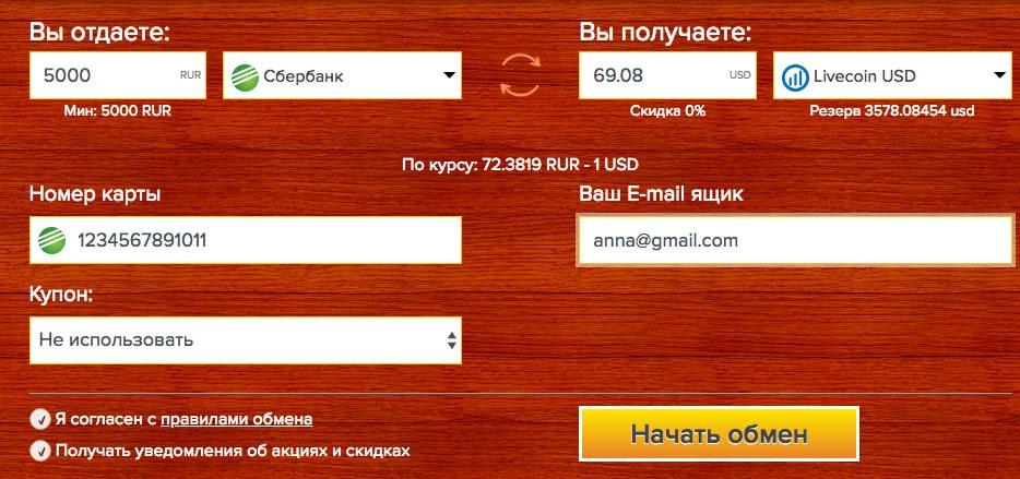 как пополнить кошелек рублями на бирже