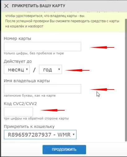 банковская карта wmr-кошелек