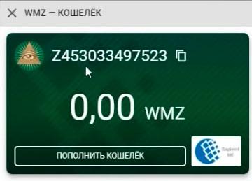 электронный wmr-кошелек