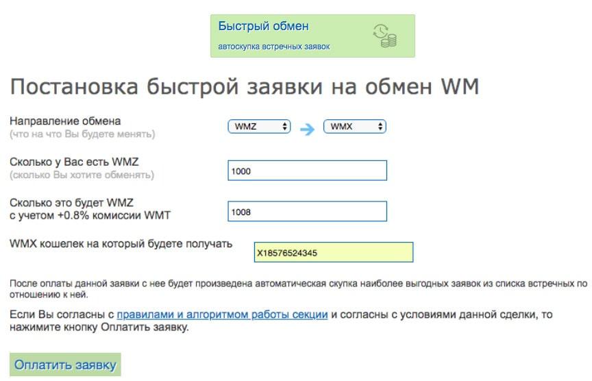 как купить биткоин на вебмани быстро