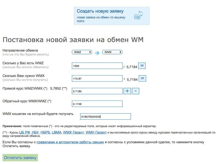как купить криптовалюту на вебмани через заявку