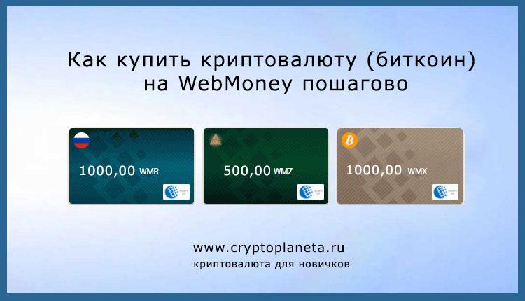 как купить криптовалюту биткоины на вебмани пошагово
