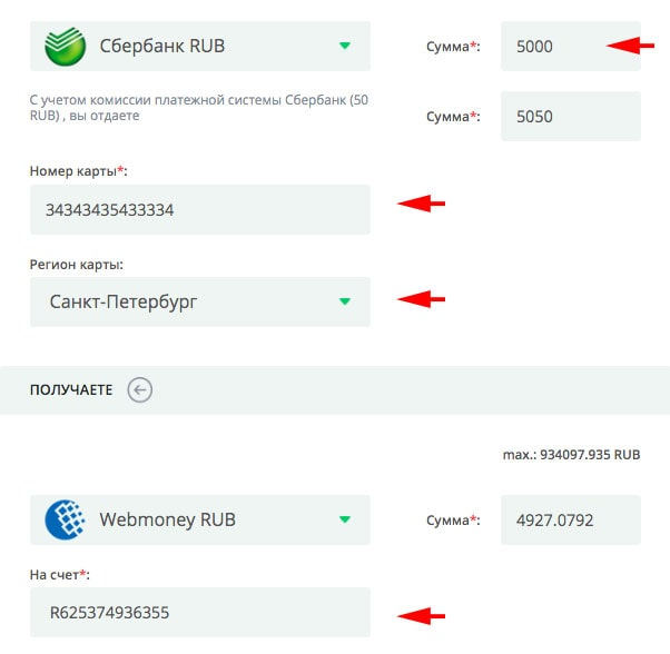 пополнение вебмани-кошелька через обменник bestchange