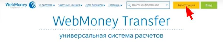 регистрация учетной записи в системе вебмани
