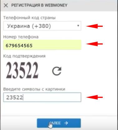 регистрация в системе webmoney