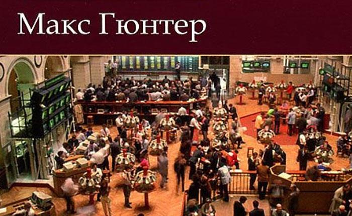 Аксиомы биржевого спекулянта (М.Гюнтер) — 28 правил