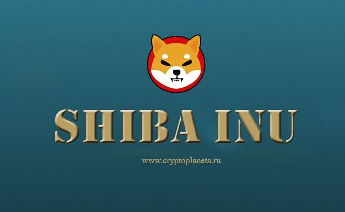 shiba inu криптовалюта