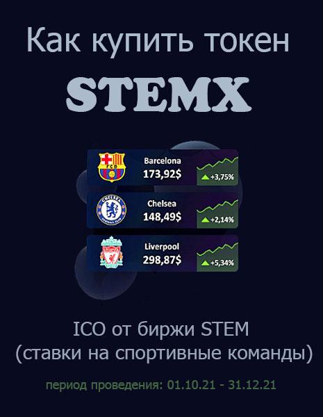 ICO от биржи stem
