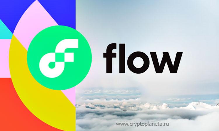 flow криптовалюта